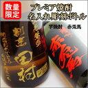 【名入れ彫刻ボトル/彫刻グラス】贈り物の最高峰彫刻ボトル【芋焼酎】赤兎馬 1800ml 彫刻ボトル(PC書体×彫刻ボトル…