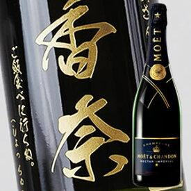 【名入れ彫刻ボトル】モエ・エ・シャンドン ネクター・アンペリアル 750ml【シャンパン】
