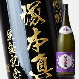 【名入れ 日本酒】越乃寒梅 特撰 720ml(PC書体×彫刻ボトル)