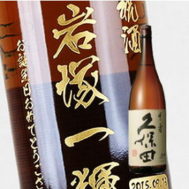【名入れ彫刻ボトル】 日本酒 久保田 千寿 720ml(PC書体×彫刻ボトル)