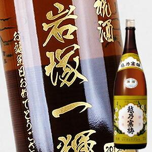 【名入れ 日本酒】越乃寒梅 白ラベル 1800ml(PC書体×彫刻ボトル)