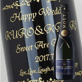 【名入れ彫刻ボトル】モエ・エ・シャンドン ネクター・アンペリアル 750ml 横文字デザイン【シャンパン】