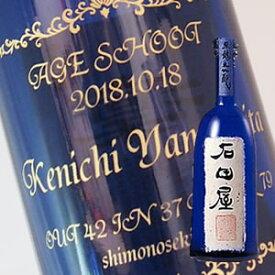 【名入れ彫刻ボトル】贈り物の最高峰彫刻ボトル【日本酒】黒龍 石田屋 720ml 横文字デザイン(PC書体×彫刻ボトル)