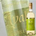 【名入れ彫刻ボトル】贈り物の最高峰彫刻ボトル【ワイン】スペイン産 白ワイン 王様の涙 750ml 横文字デザイン(PC書…