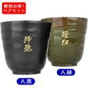 【名入れ彫刻ボトル】送料無料!湯呑みペアセット 名入れ 酒(湯呑み×彫刻)