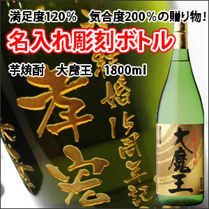 【名入れ彫刻ボトル】贈り物の最高峰彫刻ボトル【芋焼酎】大魔王 1800ml(PC書体×彫刻ボトル)