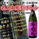 【名入れ彫刻ボトル/彫刻グラス】贈り物の最高峰彫刻ボトル【芋焼酎】紫の赤兎馬 1800ml 横文字デザイン(名入れ/焼酎…
