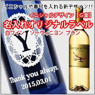 【名入れ ワイン】【名入れ彫刻ボトル】【選べる17色!イニシャル×オリジナルラベル デザインG案】白ワイン 『ソーヴィニヨン・ブラン』 750ml