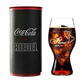 【名入れ彫刻グラス】送料無料!RIEDEL(リーデル)グラス「コカ・コーラ リーデル2414ー21(チューブ缶)」480CC 1個入[GLOBAL](PC書体×彫刻)