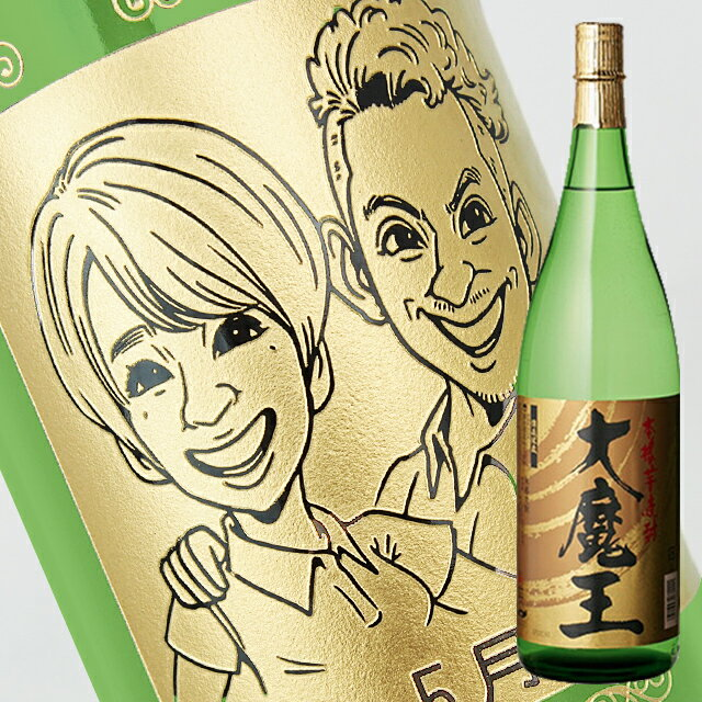 【名入れ彫刻ボトル】☆似顔絵入り 彫刻ボトル☆ 【芋焼酎】大魔王 1800ml(似顔絵×彫刻ボトル)