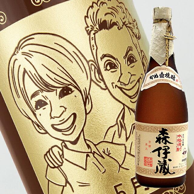 【父の日ギフト 名入れ お酒】【20P30May15】【SSMay15_point20】☆似顔絵入り 彫刻ボトル☆ 【芋焼酎】森伊蔵 720ml (似顔絵×彫刻ボトル) 彫刻ボトル 酒