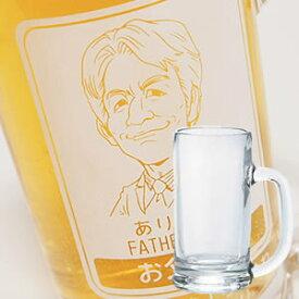 【似顔絵 名入れ 彫刻グラス】【名入れ 焼酎】ビールジョッキ オリジナルラベル(似顔絵×ビールジョッキ)