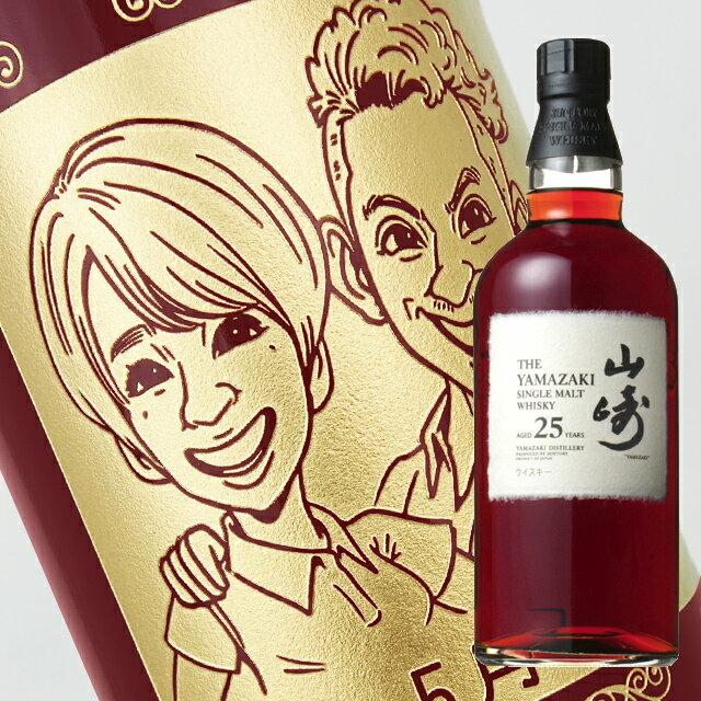 【名入れ彫刻ボトル】【ウイスキー】超入手困難 山崎 25年 700ml(似顔絵×彫刻ボトル)