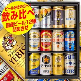 アサヒ 生ジョッキ缶2本入 ビール 詰め合わせ 飲み比べ ギフトセット 12本入り プレゼント 2021 ギフト