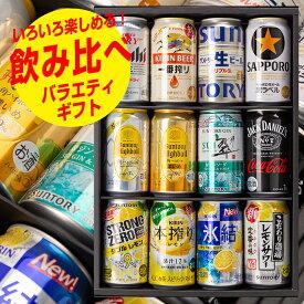 ビール お酒 セット 缶ビール・ハイボール・レモンサワー 飲み比べ ギフトセット 12本入り