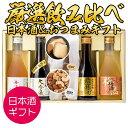 日本酒 おつまみ プレゼント ギフト 包装・のし対応無料 大吟醸・梅酒入り 厳選飲み比べ 小瓶 300ml×4本 厳選おつま…