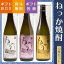 米焼酎 飲み比べ ギフト ねっか3種セット 720ml ×3本 奥会津蒸留所 福島 ふくしまプライド