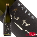 からはし 純米吟醸 山田錦 720ml 日本酒 ほまれ酒造 福島 喜多方 地酒 ふくしまプライド