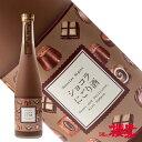 会津ほまれ ショコラ にごり酒 500ml リキュール ほまれ酒造 福島 地酒