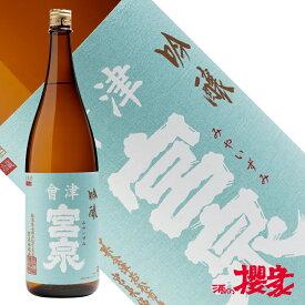 会津宮泉 吟醸 1800ml 日本酒 宮泉銘醸 福島 会津 地酒 ふくしまプライド