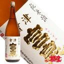 会津宮泉 純米酒 1800ml 日本酒 宮泉銘醸 福島 会津 地酒 ふくしまプライド