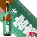 会津宮泉 純米吟醸 山酒4号 おりがらみ 1800ml 日本酒 宮泉銘醸 福島 会津 地酒 ふくしまプライド
