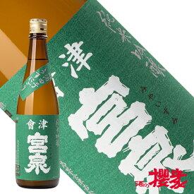 会津宮泉 純米吟醸 山酒4号 おりがらみ 720ml 日本酒 宮泉銘醸 福島 会津 地酒 ふくしまプライド