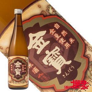 金宝 蔵一 純米酒 720ml 日本酒 仁井田本家 福島 郡山 地酒 ふくしまプライド