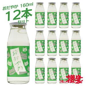 おだやか 純米吟醸 160ml 12本入り 1ケース 日本酒 仁井田本家 にいだヒーローズ 福島 地酒