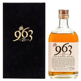 ウイスキー 「963」21年 ブレンデッドウイスキー 58° 箱付 700ml 笹の川酒造 国産ウイスキー ふくしまプライド