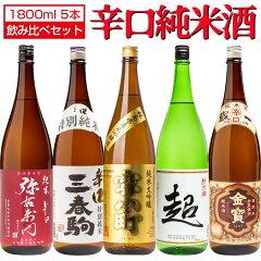 辛口純米酒飲み比べセット