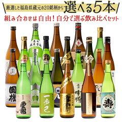 日本酒選べる当店人気の15銘柄組み合わせ自由飲み比べ720ml×5本セット福島地酒