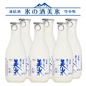 日本酒 凍結酒 氷の酒 美氷 300ml×6本セット 雪小町 渡辺酒造本店 福島 郡山 冷凍 地酒 ふくしまプライド