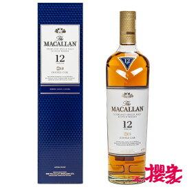 ザ・マッカラン ダブルカスク 12年 40° 700ml(箱付) シングルモルトウイスキー