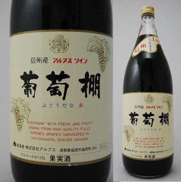 アルプスワイン 葡萄棚 赤 1800ml