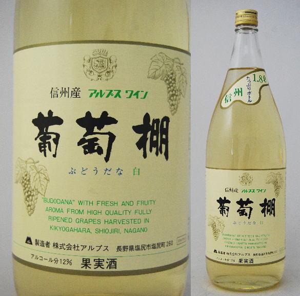 アルプスワイン 葡萄棚 白 1800ml