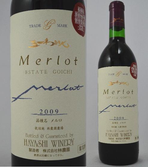 五一ワイン エステート ゴイチ メルロ 赤 720ml【ヴィンテージは順次更新されます】