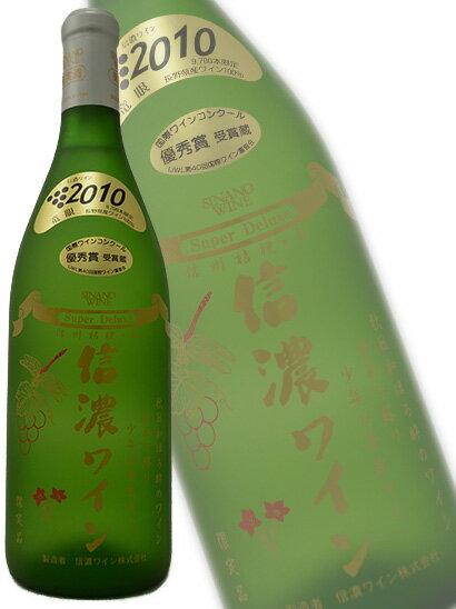 【商品画像ヴィンテージと異なります】信濃ワイン スーパーデラックス 白 720ml