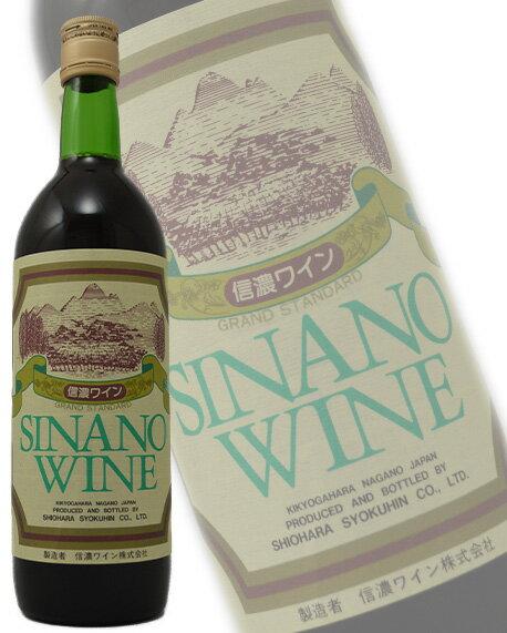 信濃ワイン スタンダード 赤 720ml