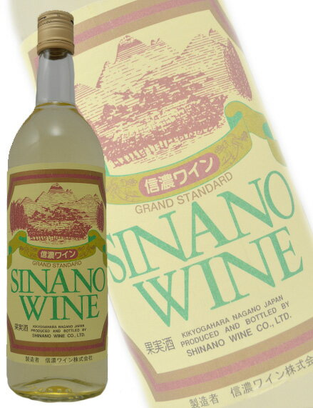 信濃ワイン スタンダード 白 720ml