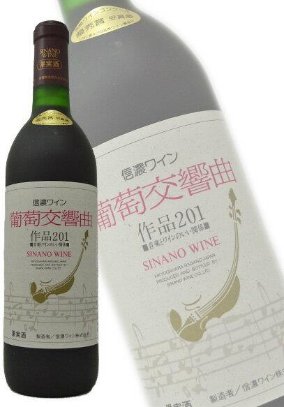 信濃ワイン 葡萄交響曲 赤 720ml