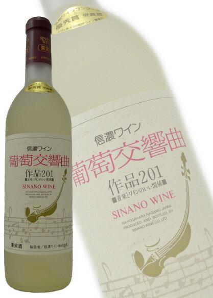 信濃ワイン 葡萄交響曲 白 720ml