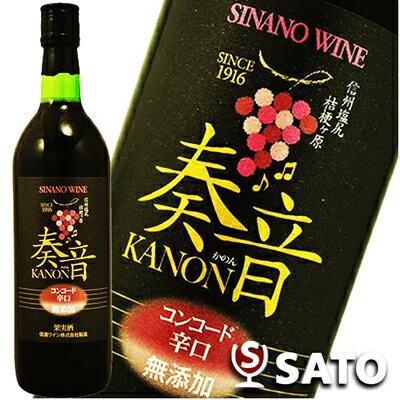 信濃ワイン 奏音(かのん) KANON コンコード 赤 辛口 720ml