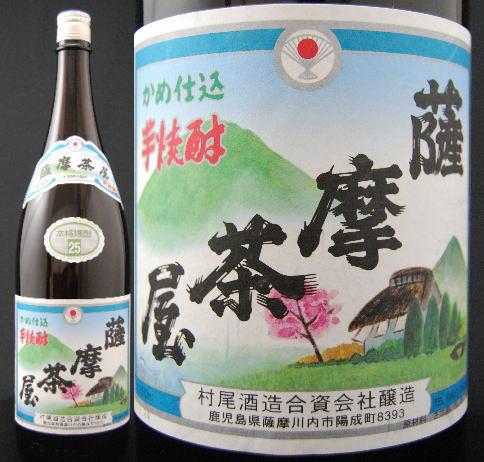 薩摩茶屋 [芋] 25度 1800ml