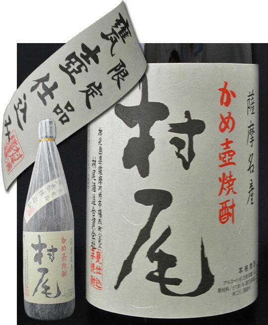 【25度★芋焼酎】村尾 かめ壺焼酎 1800ml 平成27年製造以降