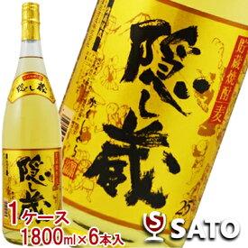 隠し蔵  [麦] 濱田酒造 25度 瓶入 1800ml 1ケース(6本入り)