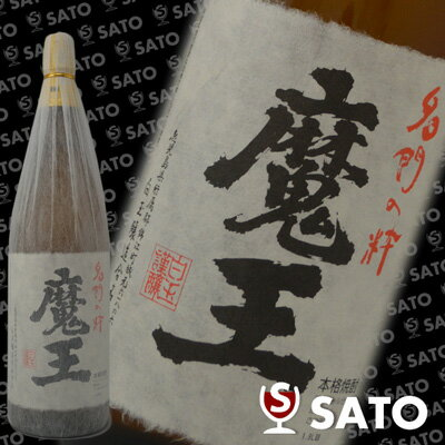 魔王 (芋) 25度 1800ml【製造18年11月以降】