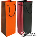ワイン箱用 手提げ紙袋 ツートンカラー【Y-SGF】
