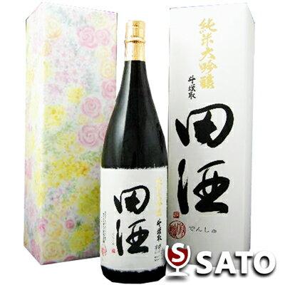 *田酒 純米大吟醸 斗壜取 1800ml【クール便】【ギフトに】【5本まで1梱包可】