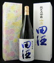 *田酒 純米大吟醸 山廃 1800ml【クール便】【ギフトに】【5本まで1梱包可】